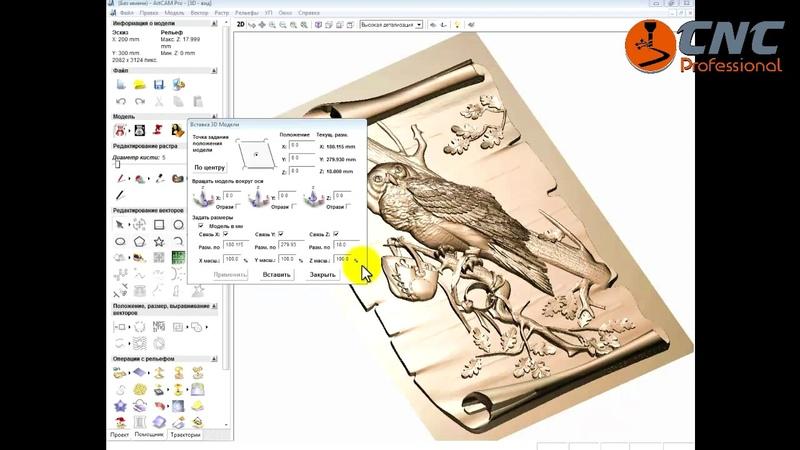 Уроки ArtCam. Видео инструкции - полный цикл фрезеровки ЧПУ. От монитора до изделия! » Freewka.com - Смотреть онлайн в хорощем качестве