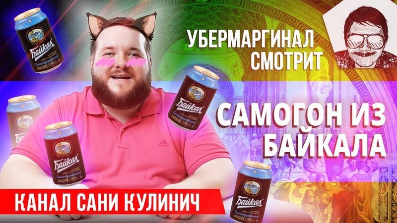 Убермаргинал смотрит САМОГОН ИЗ БАЙКАЛА (Саня Кулинич) | Северные Мемы для Сверхлюдей