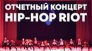 Дети из Костромы показали как танцуют HIP-HOP - дети 12-16 лет - Школа танцев