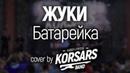Батарейка (Cover by KORSARS band)