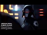 Звёздные Войны Джедаи: Павший Орден — трейлер-анонс