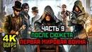 Assassin's Creed: Syndicate, Прохождение Без Комментариев - Часть 9: ПМВ [PC | 4K | 60FPS]