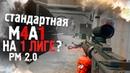 ЧТО БУДЕТ если взять СТАНДАРТНУЮ M4A1 на 1 лиге РМ? Warface.