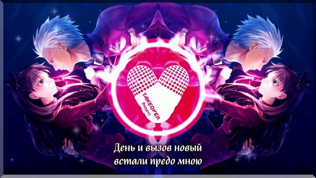Fate/stay night: UBW 2 OP - BRAVE SHINE [RUS/UKR/ENG COVER - TAKEOVER] TV-SIZE