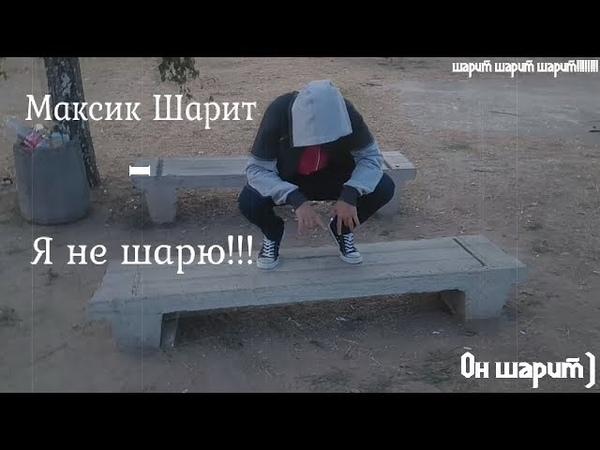 Максик шарит-я не шарю (Official Video)