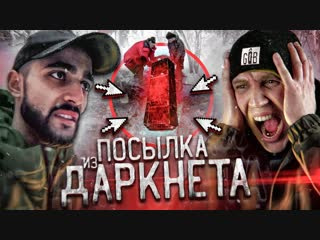Дима Масленников Последняя ПОСЫЛКА с ДАРКНЕТ. такого НЕ ОЖИДАЛИ Гусейн Гасанов