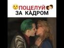 Харли Квин и Джокер