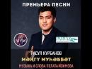 Мәнгү муһәббәт автор музыки и слов Полат Изимов
