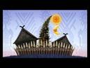 Моя Большая Деревня Ижоры Добывание небесных светил