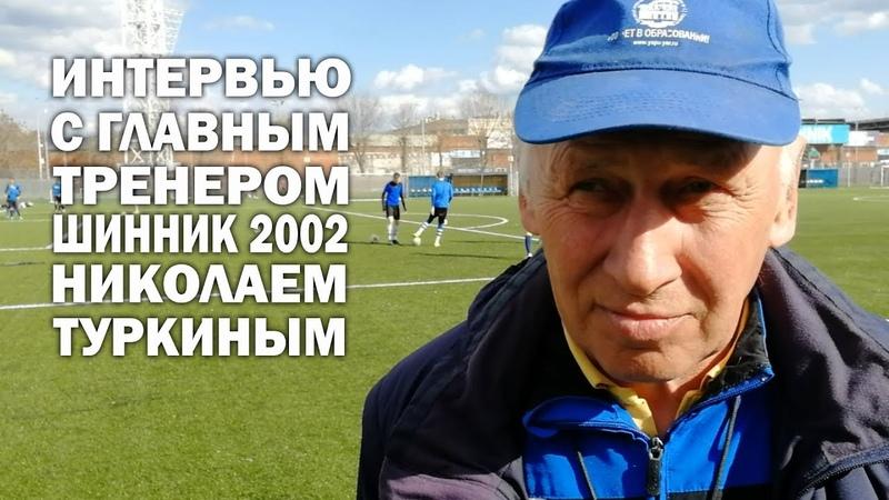 Интервью с Туркиным Н.А.