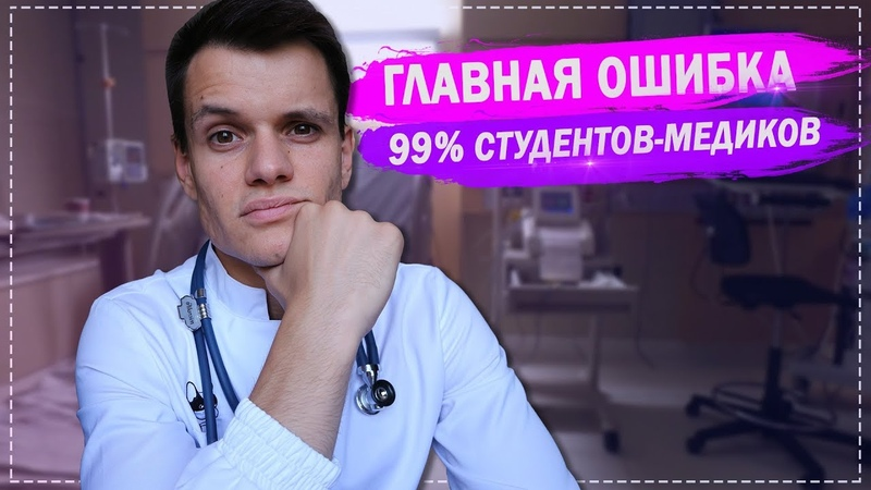 ГЛАВНАЯ ОШИБКА 99% СТУДЕНТОВ - МЕДИКОВ   МОИ ОТКРОВЕНИЯ   СОВЕТЫ ПЕРВОКУРСНИКАМ  
