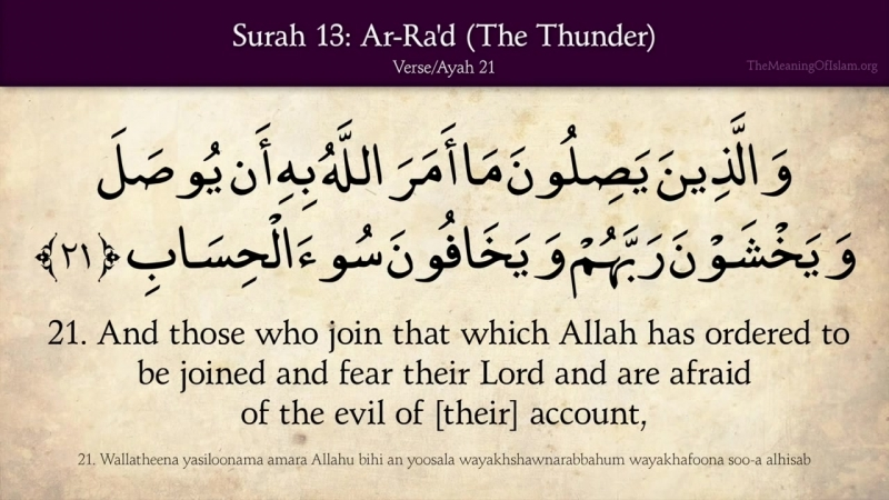 Quran in English (The Thunder)اينكليزى رعد What is Quran Quran is the word of God God sent down to the Prophet Mohammad