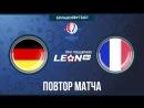 Германия - Франция. Повтор матча 12 финала Евро 2016 года