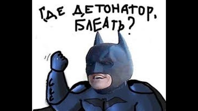 Бэтмен: Где детонатор?