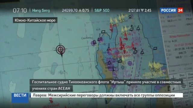 Новости на Россия 24 • В Южно-Китайском море прошли совместные учения российского судна Иртыш и партнеров по АСЕАН