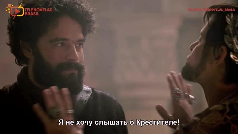 Иисус 19 серия субтитры