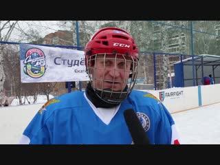 Сюжет про «Студёный Лёд» в Екатеринбурге