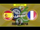 Испания - Франция. Повтор матча 18 финала ЧМ 2006