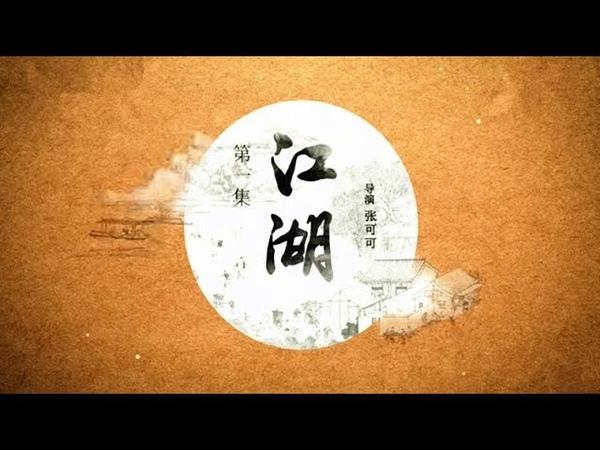 《传承》第二季 第一集 01【 江湖】