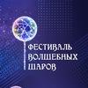 Фестиваль волшебных шаров — Бердск