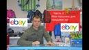 Книги для продажи на ЕBAY часть 2 как заработать в интернете все просто ебэй