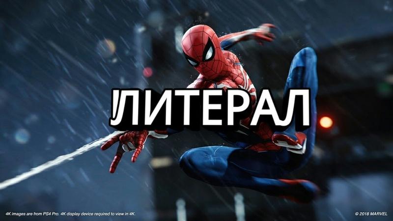 ЛИТЕРАЛ MARVEL SPIDER-MAN (от Дениса)