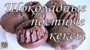 Очень Нежные Шоколадные Постные Кексы! Легко приготовить!