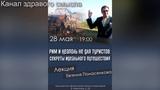 Е. Понасенков как США нагибают диктаторов, рубль, Сирия, Рики Мартин, сын Баха