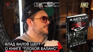 Влад Валов ШЕFF о книге
