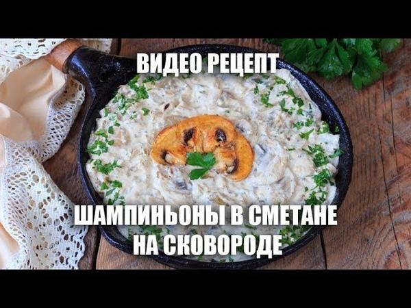 Шампиньоны в сметане на сковороде - видео рецепт