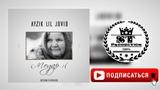 Ayzik lil Jovid - Модар 2018 ST