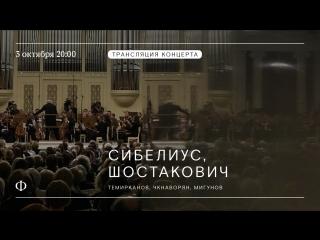 Трансляция концерта | Темирканов, ЗКР, Хор им. Александрова | Сибелиус, Шостакович