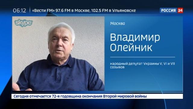 Новости на Россия 24 • Киев придумал новые препятствия для россиян, посещающих Украину