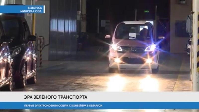 ПЕРВЫЕ ЭЛЕКТРОМОБИЛИ СОШЛИ С КОНВЕЙЕРА БЕЛАРУСИ (БЕЛРОС-ТВ)