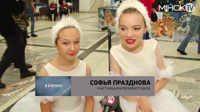 Около 500 человек приняли участие в инклюзивном балу в Минске