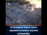В Таганроге после сноса гаражей остались жуткие катакомбы