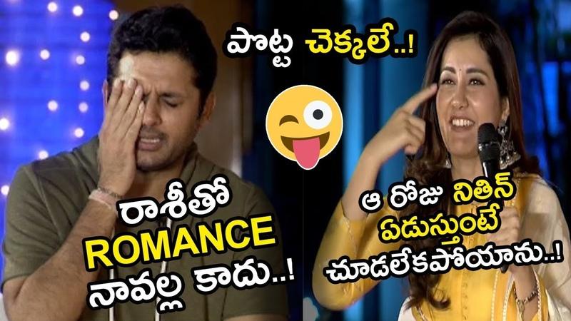 Nithin And Raashi Khanna Making Fun On Romance Scenes || Srinivasa Kalyanam Team Interview || NSE