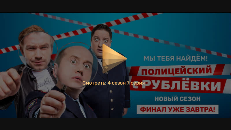 П_о_л_и_ц_е_й_с_к_и_й с Р_у_б_л_е_в_к_и 7 серия 4 сезон