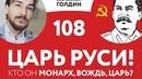 БУДУЩИЙ ЦАРЬ РУСИ! Кто грядущий правитель России? Спасители, предсказания и пророчества. Объясняю.