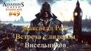 Прохождение Assassin's Creed: Синдикат 49 (Встреча с лидером Висельников)
