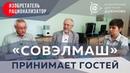 СовЭлМаш принимает гостей l Проект Дуюнова