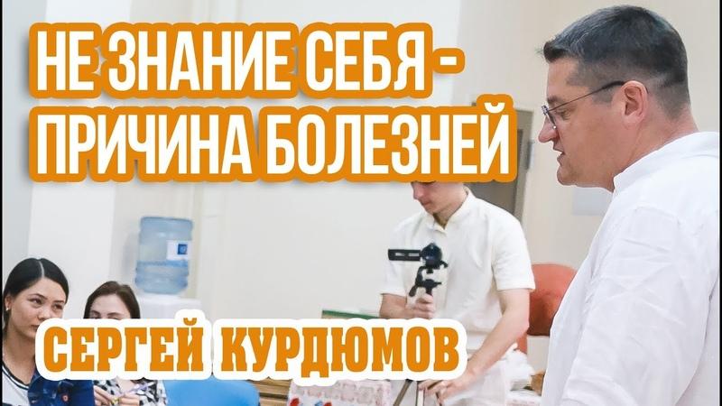 Не знание себя как причина болезней и страданий - Сергей Курдюмов