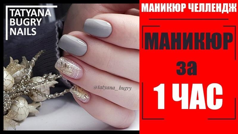 МАНИКЮР за 1 ЧАС Маникюр ОТ и ДО Дизайн ПАУТИНКА на Ногтях Татьяна Бугрий