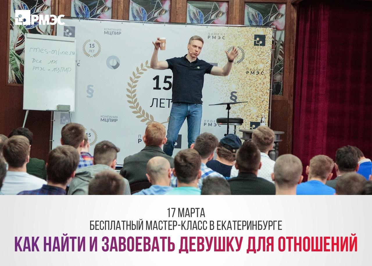 Афиша Екатеринбург Как найти и завоевать девушку для отношений