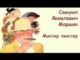 АудиоСказка - Самуил Маршак - Мистер Твистер