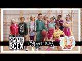 Open Kids ft. Quest Pistols Show - Круче всех