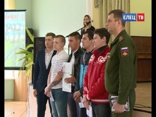 Пополнение Президентского полка: пятерым елецким призывникам вручили повестки в торжественной обстановке на традиционном