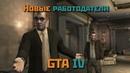 GTA IV 4 Зашли и Вышли