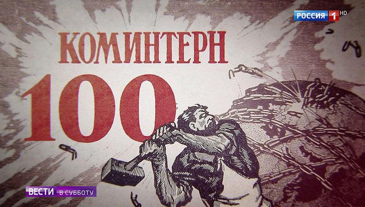 Вести.Ru: «ВЕСТИ В СУББОТУ» : УДИВИТЕЛЬНОЕ ОТКРЫТИЕ О КОМИНТЕРНЕ.