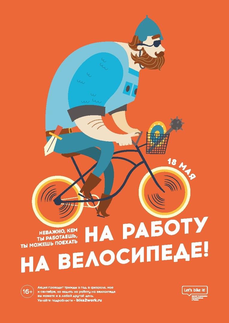 Афиша Хабаровск На работу на велосипеде - Хабаровск